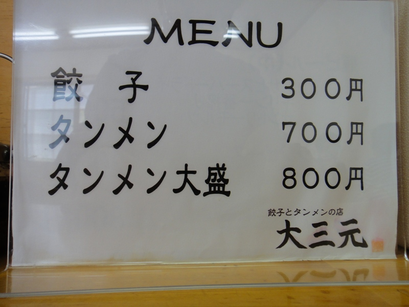 DSC00990大三元