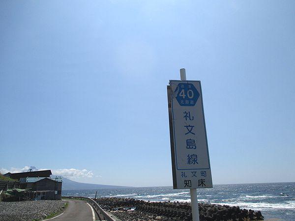 礼文島南端