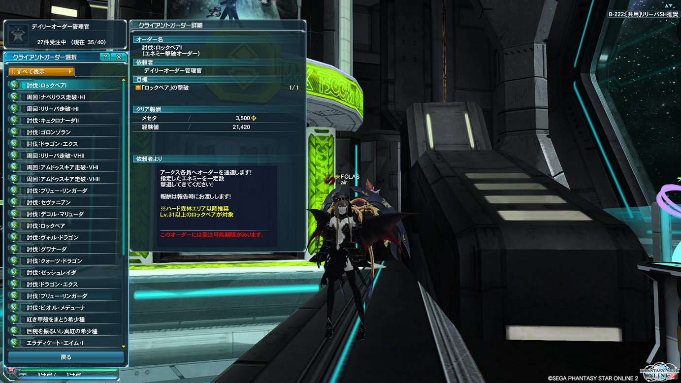 pso20140804_041623_099.png