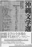 okinawabungakusen2.jpg