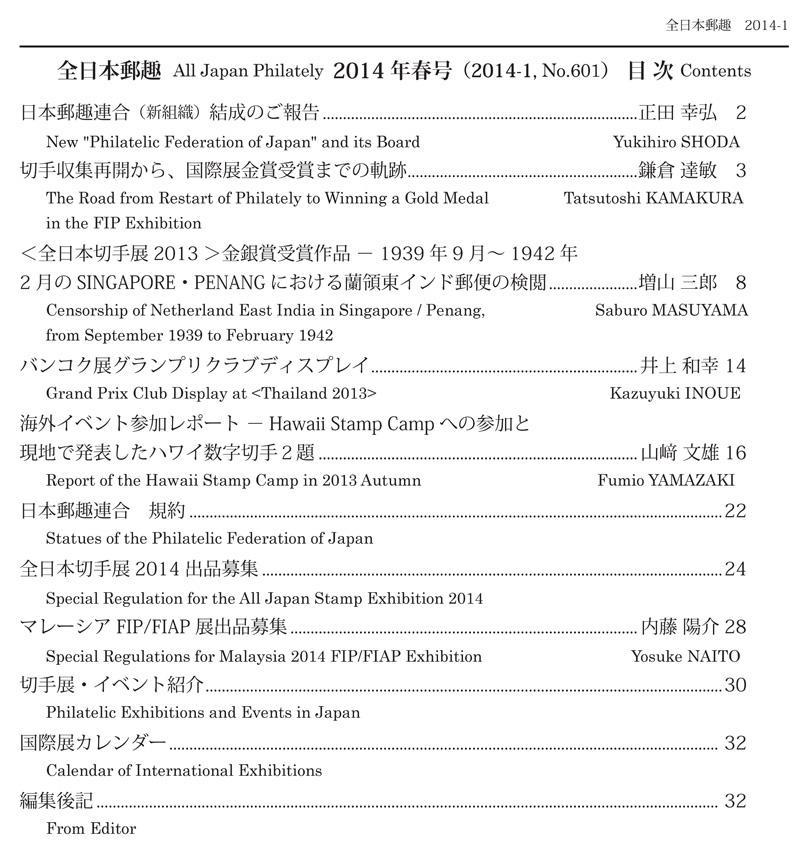 2014-1_contents.jpg