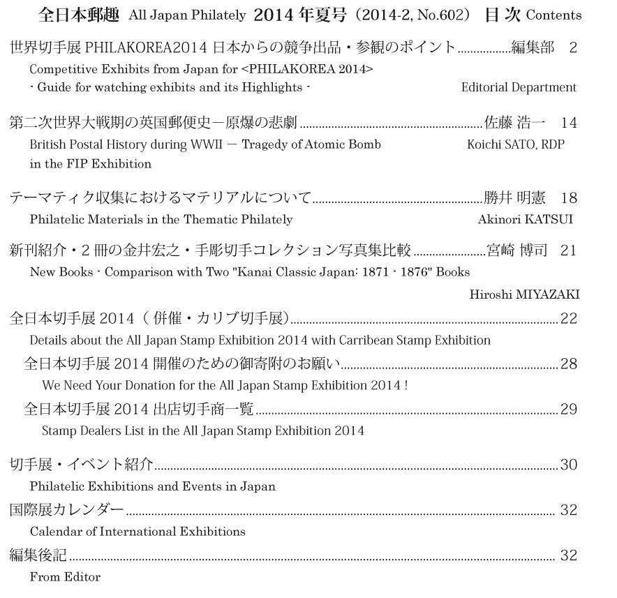2014-2_contents.jpg