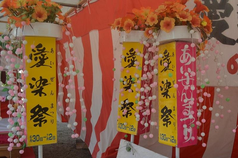 新愛染まつり-2014- (1)