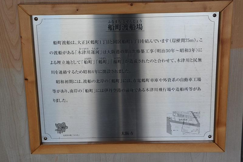 新船町渡船場 (14)