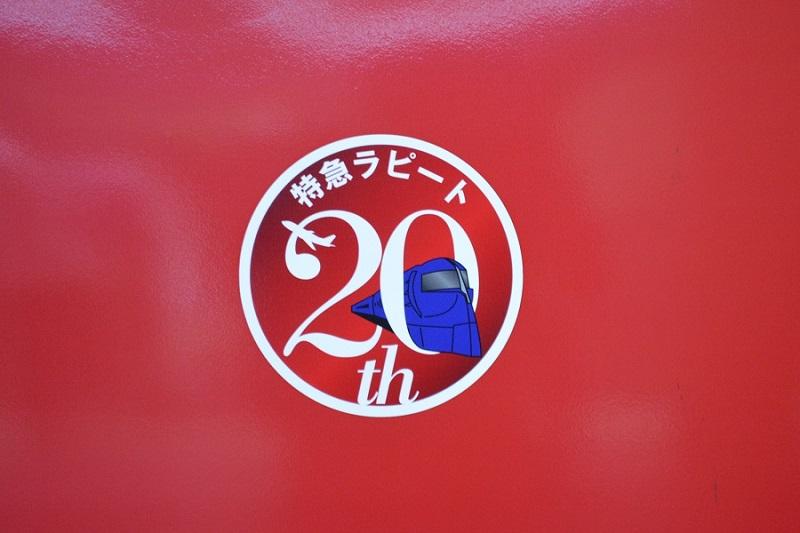 新赤いラピート (5)