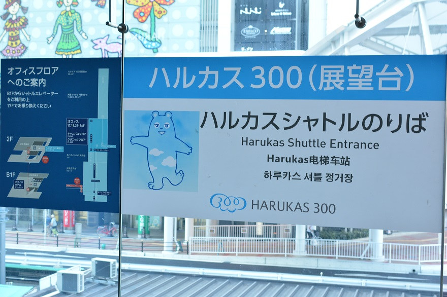 ハルカス300 (3)
