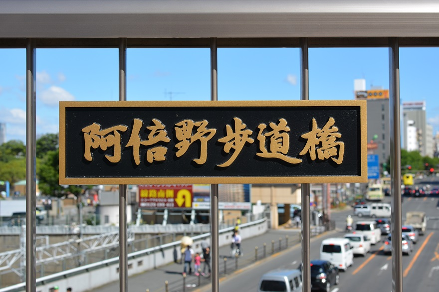 阿倍野歩道橋 (3)