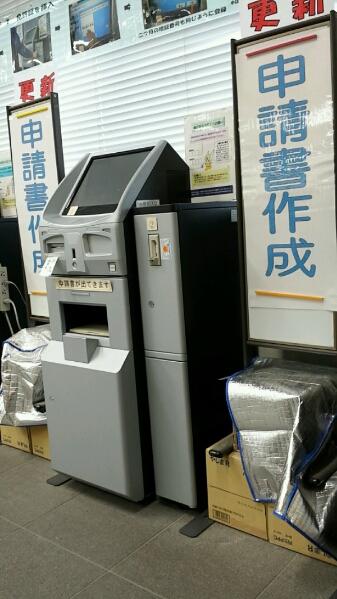 神奈川 免許 更新