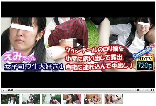 ツインテール女子校生セックス動画