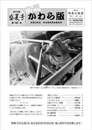183hyoushi-web.jpg