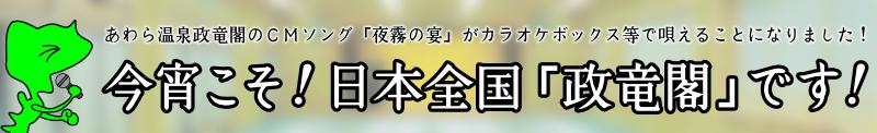 今宵こそ、日本全国 政竜閣です!