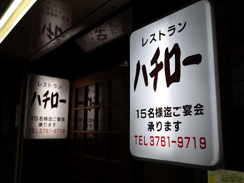 hachiromenchi01.jpg