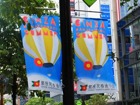 hagoromokatayaki01.jpg