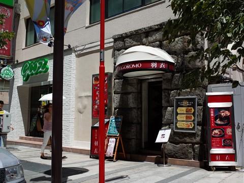hagoromokatayaki08.jpg