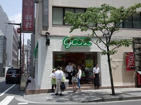hagoromokatayaki11.jpg