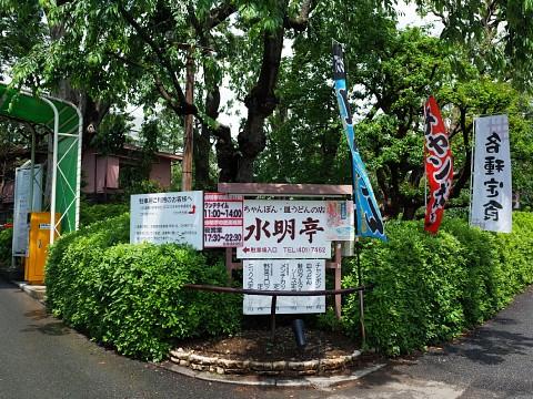 jingusaradonburi10.jpg