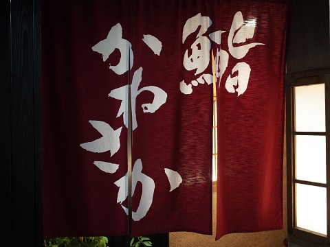 kanesaka20.jpg