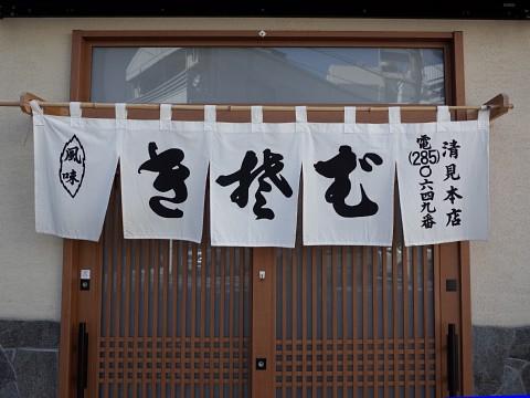 kiyomisoba04.jpg