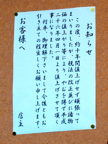 kiyomisoba12.jpg
