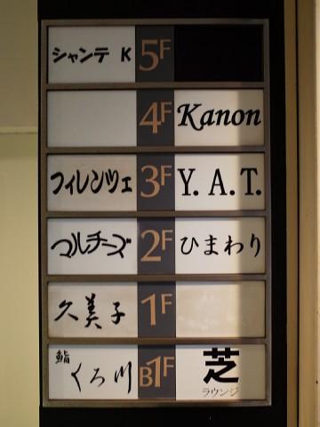kurokawaomakase02.jpg