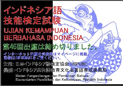 インドネシア語の勉強