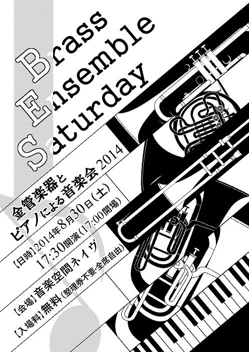 金管楽器とピアノによる音楽会2014のお知らせ