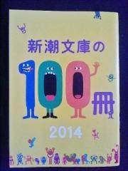 夏の新潮文庫 (1)