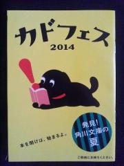 夏の角川文庫 (1)
