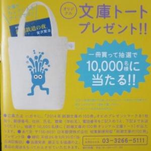 夏の新潮文庫 (2)
