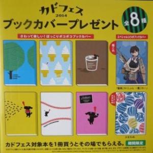 夏の角川文庫 (2)