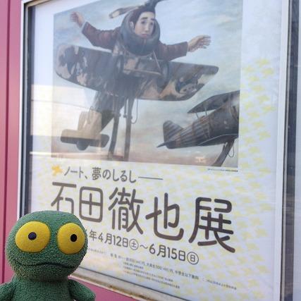 石田徹也展と江ノ島 (2)