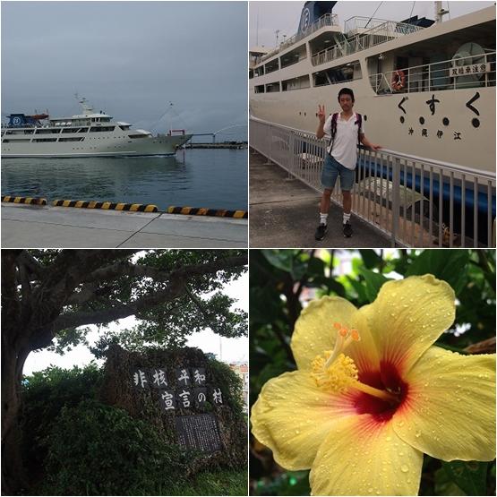ゆうブログケロブログ沖縄 (6)