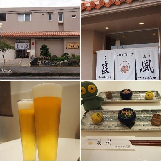 ゆうブログケロブログ沖縄 (12)