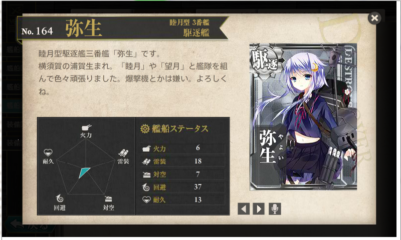 kancolle_140303_094802_01.png