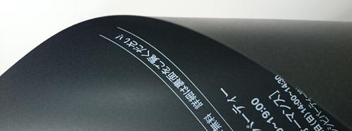 CP_A1印刷黒紙部分