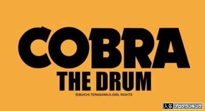 CR コブラTHEドラム