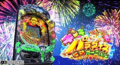 CRギンギラパラダイス情熱カーニバル