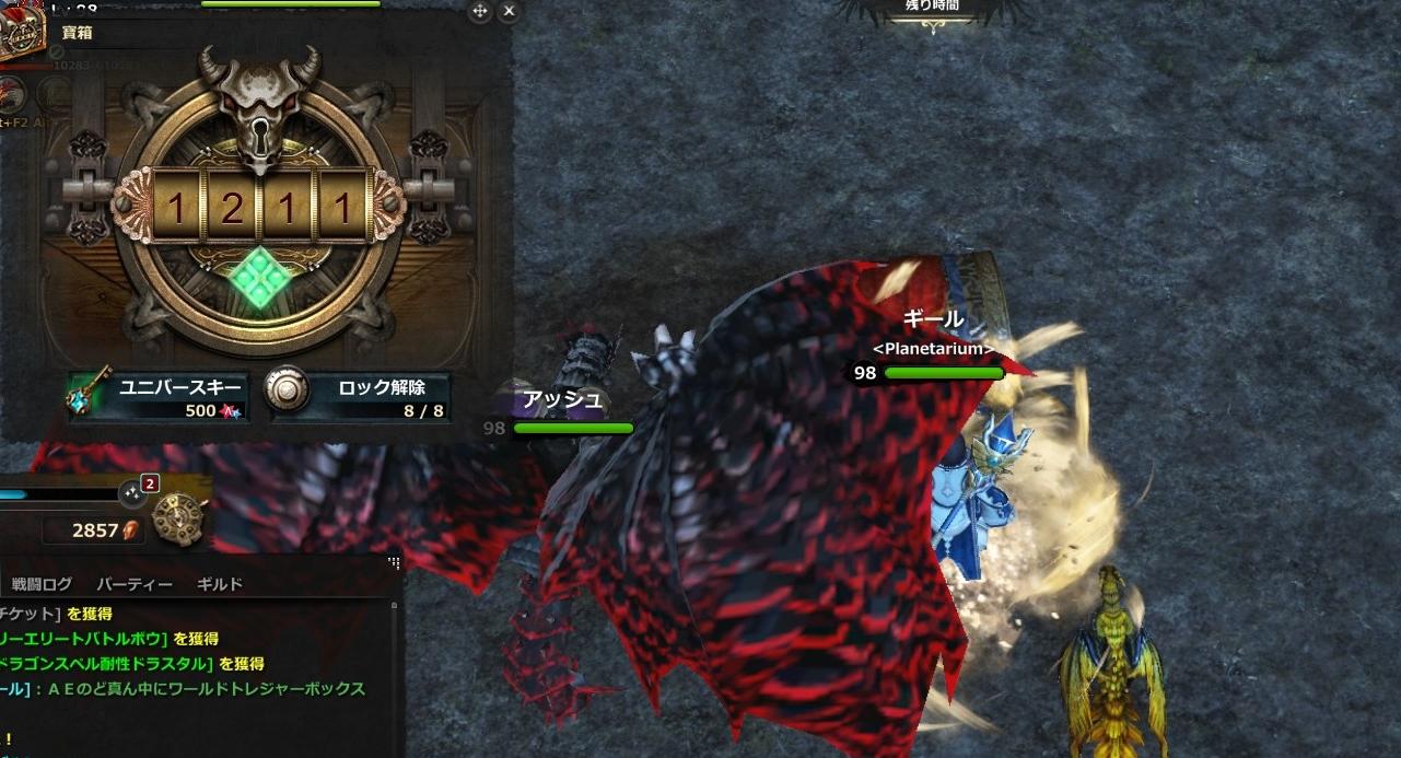 DragonsProphet_20140803_122720.jpg