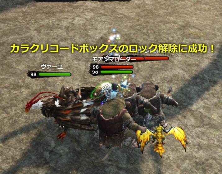 DragonsProphet_20140803_125652.jpg