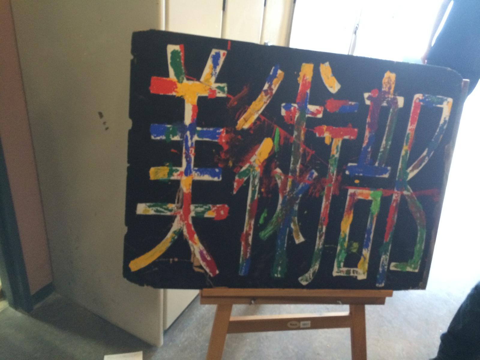 文化祭レポート5!】開成学園に行ってみた。 - 第三十回私立中高美術 ...