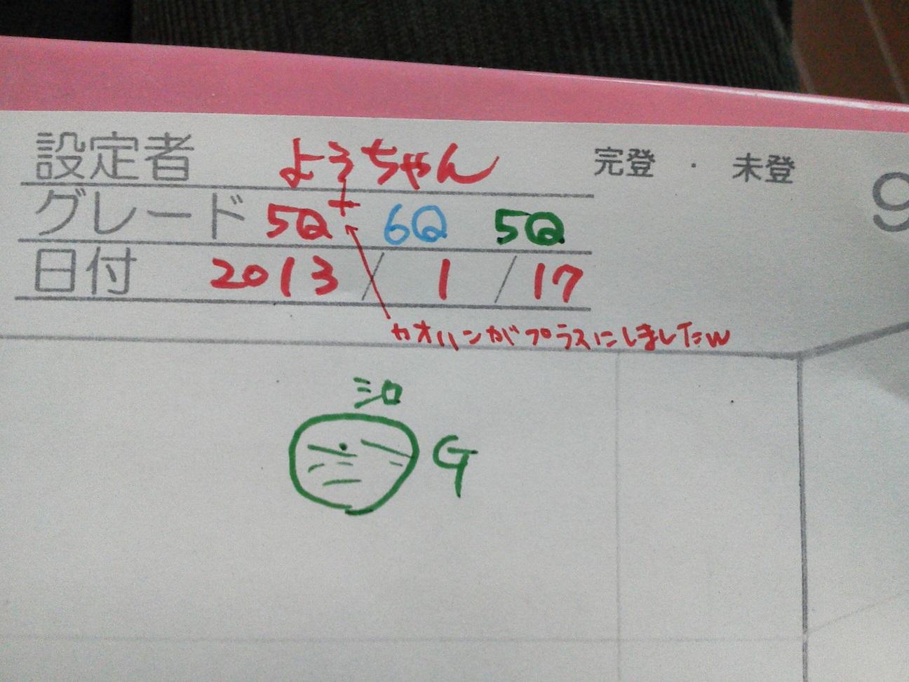 20130121OZ02.jpg