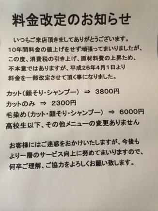 fc2blog_20140331180744cfd.jpg