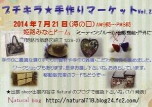 fc2blog_20140707230758857.jpg