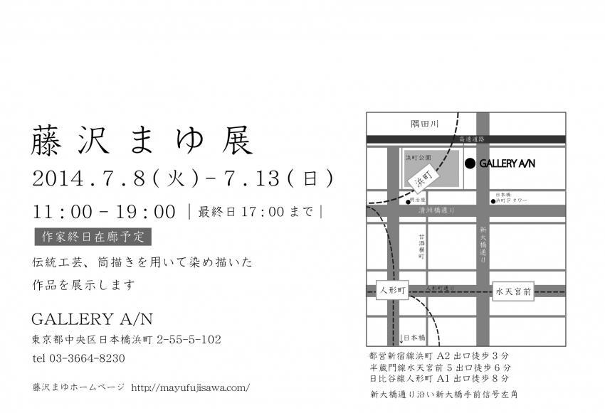GalleryAN裏_convert_20140625090913