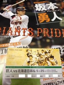 giants1405251.jpg