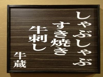 gyuzosukiyaki1312081.jpg