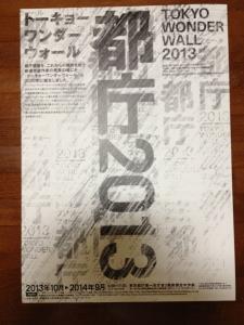 tokyowonderwall20131.jpg