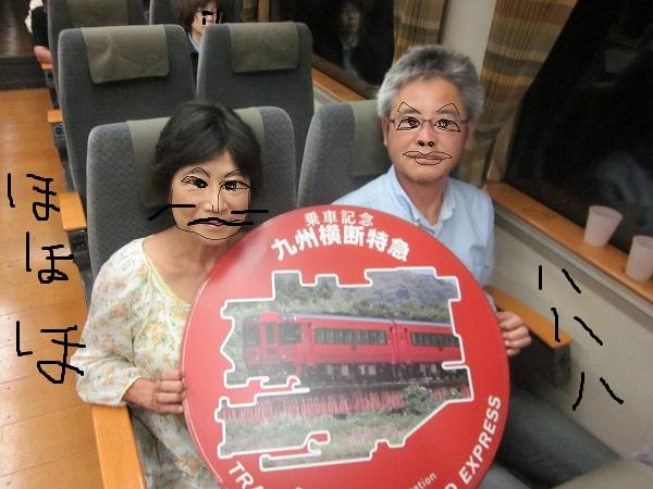 九州横断特急記念撮影
