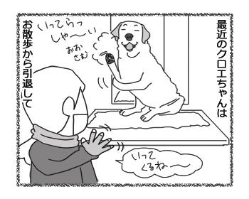 羊の国のラブラドール絵日記シニア!!「ありあまる食欲!?」1