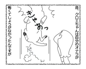 羊の国のラブラドール絵日記シニア!!「●●●私立探偵」1